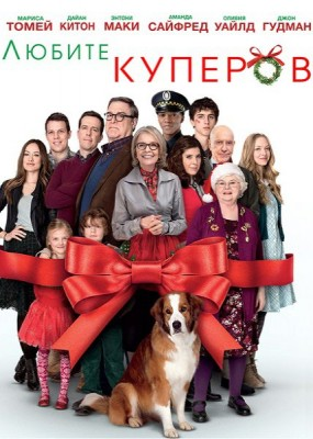 Любите Куперов / Love the Coopers (2015) HDRip / BDRip