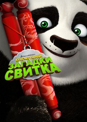Кунг-Фу Панда: Загадки свитка / Kung Fu Panda: Secrets of the Scroll (2016) WEB-DLRip / WEB-DL