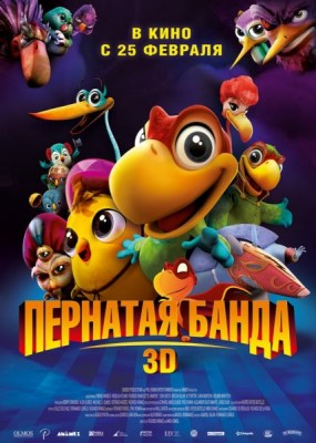 Пернатая банда / El Americano: The Movie (2016) WEB-DLRip / WEB-DL