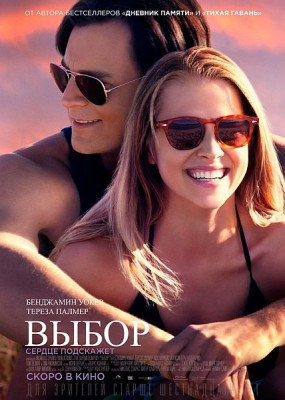 Выбор / The Choice (2016) HDRip / BDRip