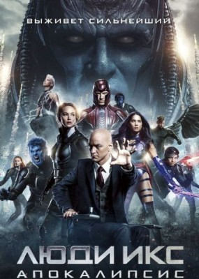 Люди Икс: Апокалипсис / X-Men: Apocalypse (2016)  HDRip / BDRip