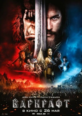 Варкрафт / Warcraft (2016)  HDRip / BDRip