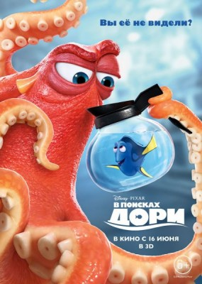 В поисках Дори / Finding Dory (2016) HDRip / BDRip