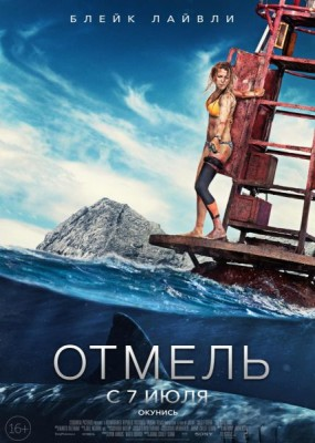 Отмель / The Shallows (2016) HDRip / BDRip