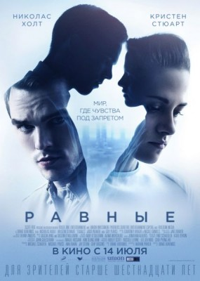 Равные / Equals (2015) WEB-DLRip / WEB-DL