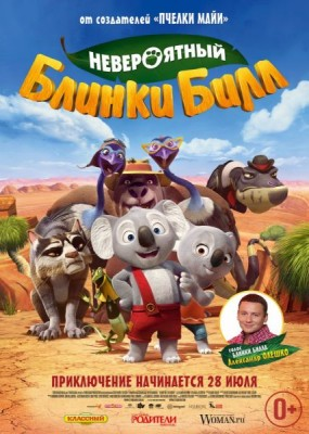 Невероятный Блинки Билл / Blinky Bill the Movie (2015) HDRip / BDRip