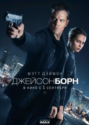 Джейсон Борн / Jason Bourne (2016) HDRip / BDRip