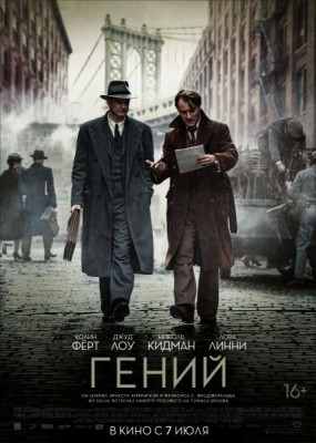 Гений / Genius (2016) WEB-DLRip / WEB-DL