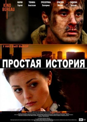 Простая история (2016) WEB-DL / WEB-DLRip