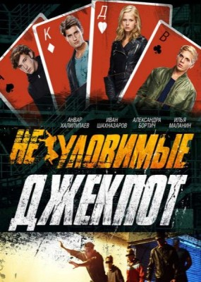 Неуловимые: Джекпот (2016) WEB-DLRip / WEB-DL