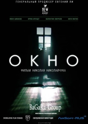 Окно (2015) WEB-DLRip / WEB-DL