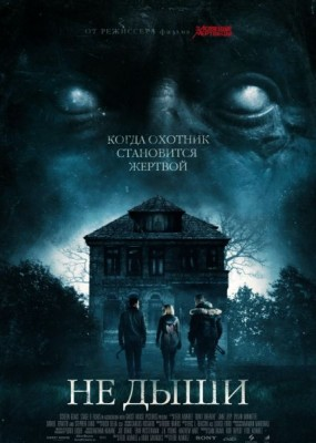 Не дыши / Don't Breathe (2016) HDRip / BDRip