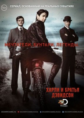 Харли и Дэвидсоны / Harley and the Davidsons - 1 сезон (2016) WEB-DLRip