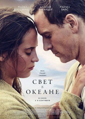 Свет в океане / The Light Between Oceans (2016) HDRip / BDRip