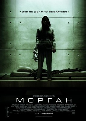 Морган / Morgan (2016)  BDRip / HDRip
