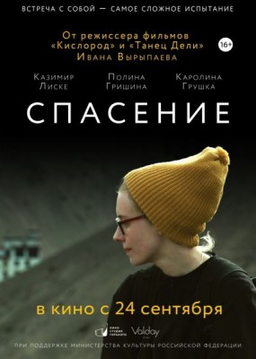 Спасение (2015)  WEB-DLRip / WEB-DL