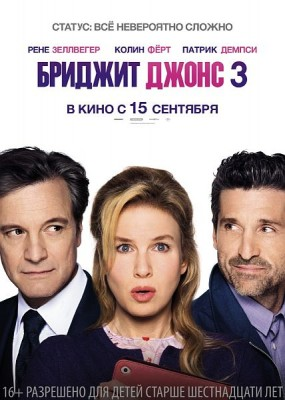 Бриджит Джонс 3 / Bridget Jones's Baby (2016) HDRip / BDRip