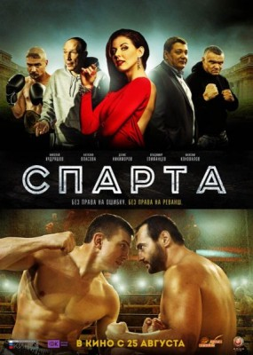 Спарта (2016) WEB-DLRip / WEB-DL