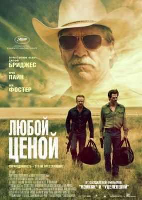Любой ценой / Hell or High Water (2O16) HDRip / BDRip