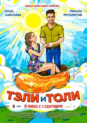 Тэли и Толи (2015) WEB-DLRip / WEB-DL
