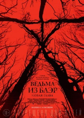 Ведьма из Блэр: Новая глава / Blair Witch (2016) HDRip / BDRip