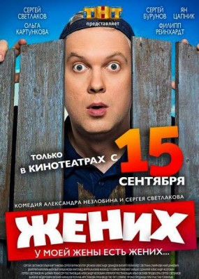 ЖeHиx  (2016) WEB-DLRip / WEB-DL