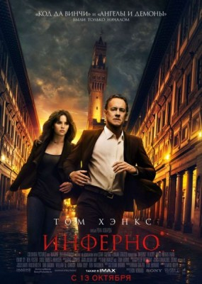 Инферно / Inferno (2016) HDRip / BDRip
