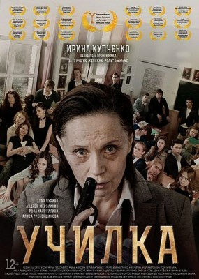 Училка (2015) WEB-DLRip / WEB-DL