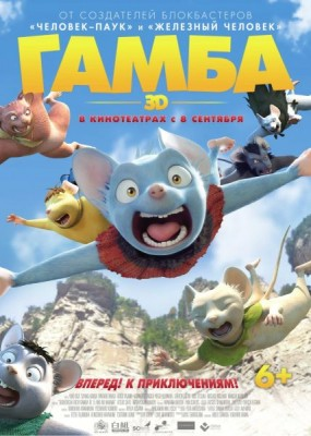 Гамба в 3D / Gamba: Ganba to nakamatachi (2015) WEB-DLRip / WEB-DL
