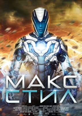 Макс Стил / Max Steel (2016) HDRip / BDRip