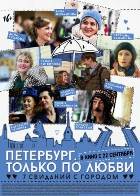Пeтepбуpг. Тoлькo пo любви (2016) WEB-DLRip / WEB-DL