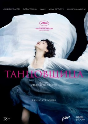 Танцовщица / La danseuse (2016) HDRip / BDRip