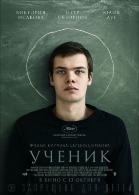 Ученик (2016) WEB-DLRip / WEB-DL