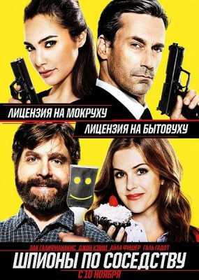 Шпионы по соседству / Keeping Up with the Joneses (2016) HDRip / BDRip