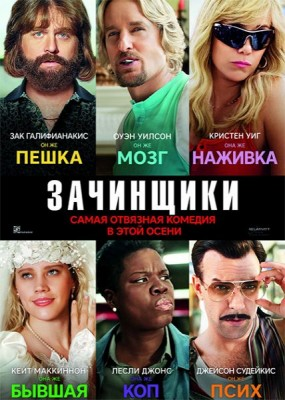 Зачинщики / Masterminds (2016) HDRip / BDRip