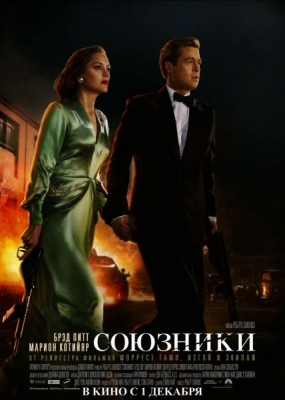 Союзники / Allied (2016) HDRip / BDRip