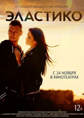 Эластико (2016) WEB-DLRip / WEB-DL