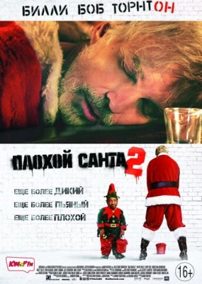 Плохой Санта 2 [Театральная + Расширенная версии] / Bad Santa 2 [Theatrical + UNRATED] (2016) HDRip / BDRip