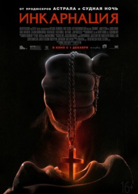 Инкарнация / Incarnate (2016) HDRip / BDRip