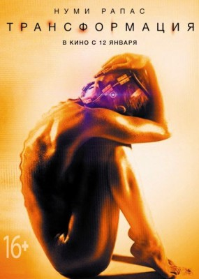 Трансформация / Rupture (2016) HDRip /  BDRip