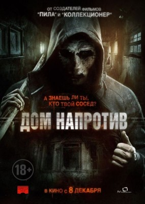 Дом напротив / The Neighbor (2016) HDRip / BDRip