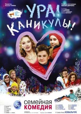 Ура! Каникулы! (2016) WEB-DLRip / WEB-DL