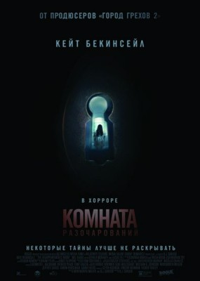 Комната разочарований / The Disappointments Room (2016) DVDRip