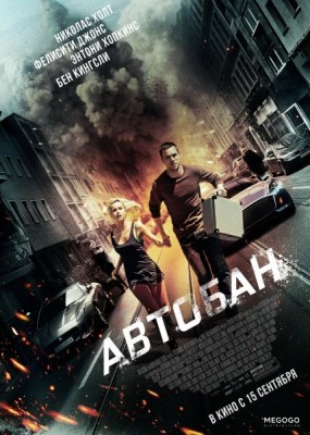 Автобан / Collide (2016) HDRip / BDRip