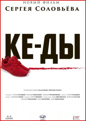 КЕ-ДЫ (2016)  WEB-DLRip / WEB-DL