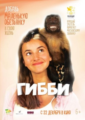 Гибби / Gibby (2016) WEB-DLRip / WEB-DL