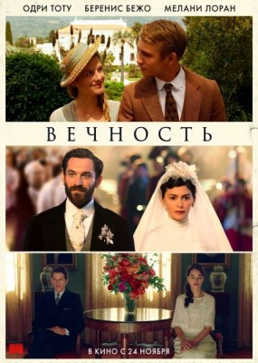 Вечность / Éternité (2016) HDRip / BDRip