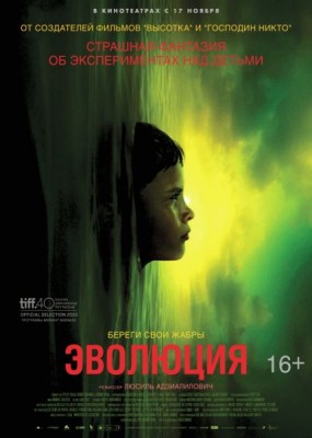 Эволюция / Evolution (2015) HDRip / BDRip