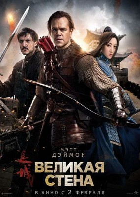 Великая стена / The Great Wall (2016) TS