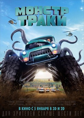 Монстр-траки / Monster Trucks (2016) TS